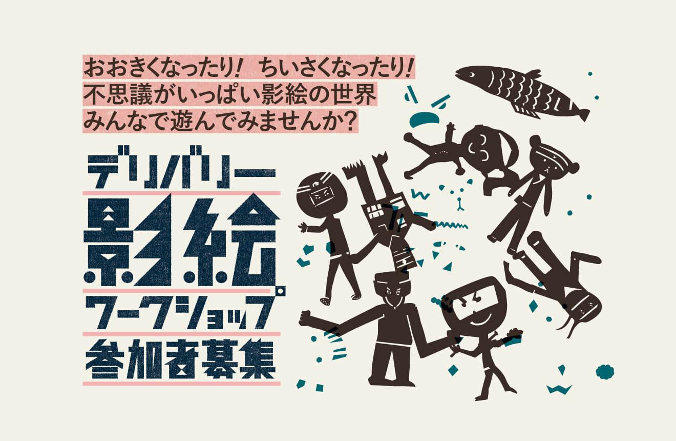 デリバリー影絵ワークショップ 参加者募集 | YATO